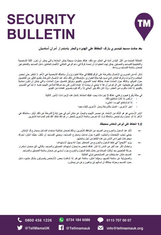 Security Bulletin in Arabic